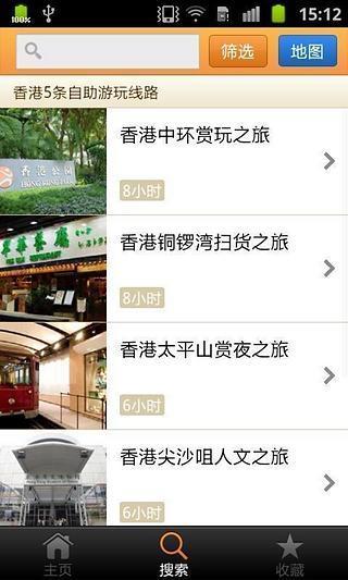 香港城市指南|玩旅遊App免費|玩APPs