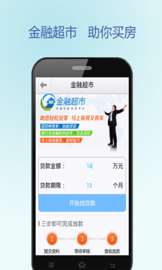 玩生活App|365淘房-找房|租房|搜房|乐居免費|APP試玩