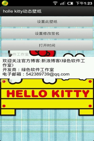 holle kitty动态壁纸