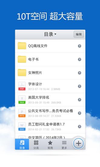 QQ7.6最新版官方下載2015_2014qq下載正式版官方免費下載安裝 - 碧雲軒-QQ家園