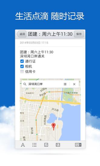 【免費工具App】微云-APP點子