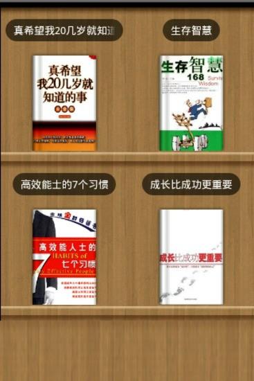 成功人生必读的四本书