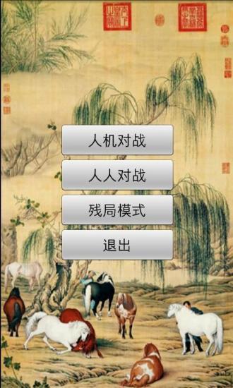 中国象棋v1