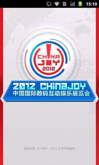 ChinaJoy游戏展