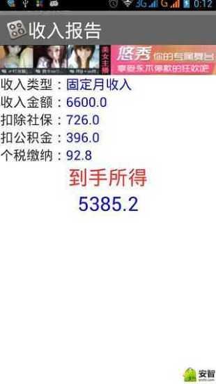 2011个税计算器