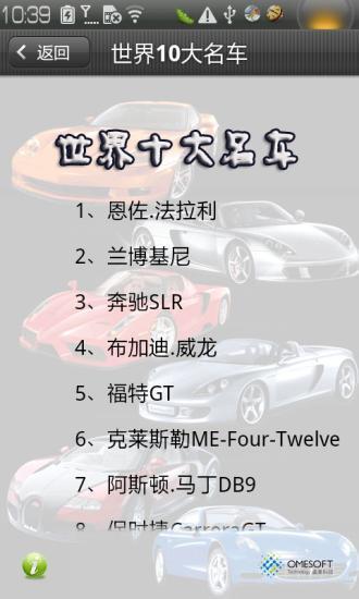 世界10大名车