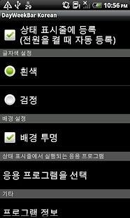 DayWeekBar Korean