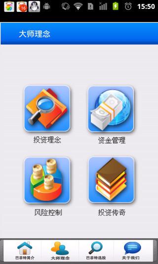 玩免費財經APP|下載巴菲特理财 app不用錢|硬是要APP