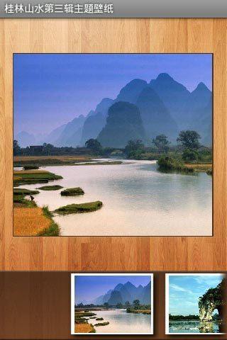 桂林山水第三辑主题壁纸