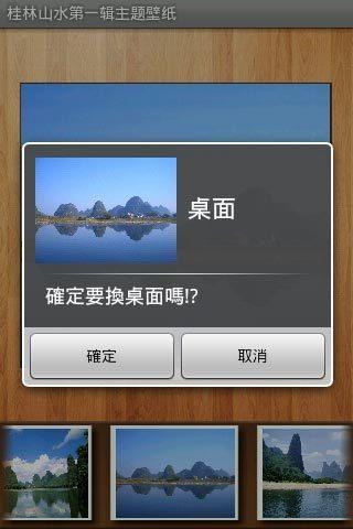 桂林山水第一辑主题壁纸