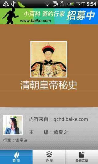 清朝皇帝秘史
