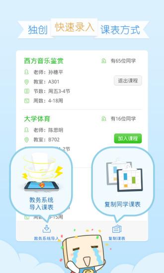 【免費教育App】超级课程表-校园社交应用-APP點子