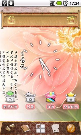爱莲说-中国风系列主题
