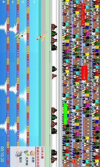 奥运游泳大赛
