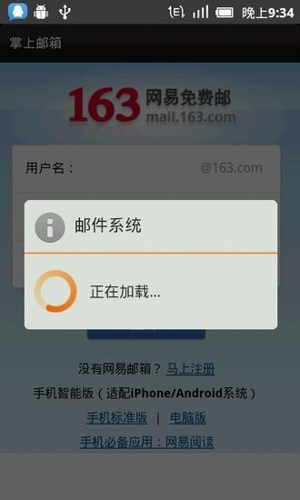 玩免費生產應用APP 下載掌上邮箱 app不用錢 硬是要APP