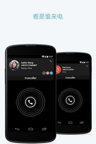 真实来电|玩通訊App免費|玩APPs