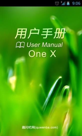 OneX用户手册