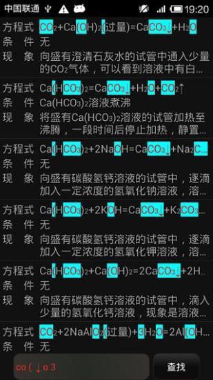 【免費攝影App】化学方程式-APP點子