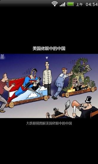 美国佬眼中的中国