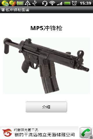 著名冲锋枪图鉴