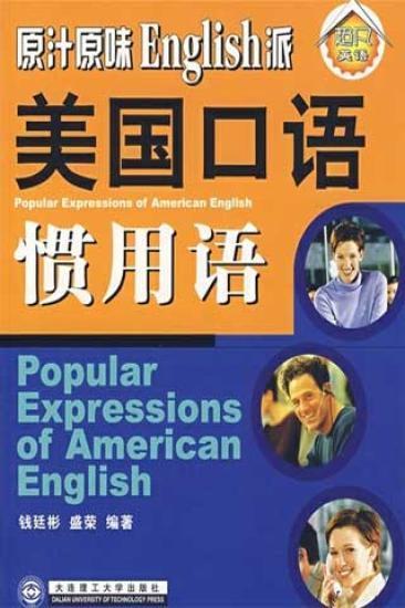 美国口语惯用例句集粹