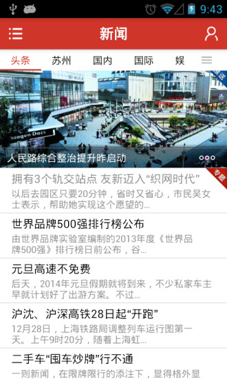 苏州新闻网