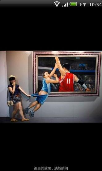 2012超炫国际3D魔幻
