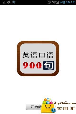 英语口语900句