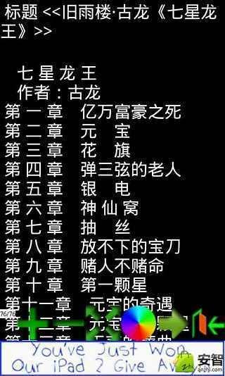 古龙小说大全