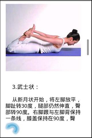 塑造纤细腰身