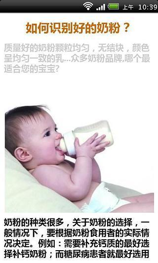 宝宝奶粉选对了吗