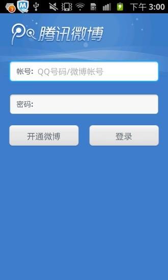 腾讯微博mini版