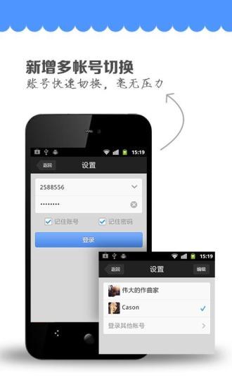 I'm QQ - 每一天,乐在沟通