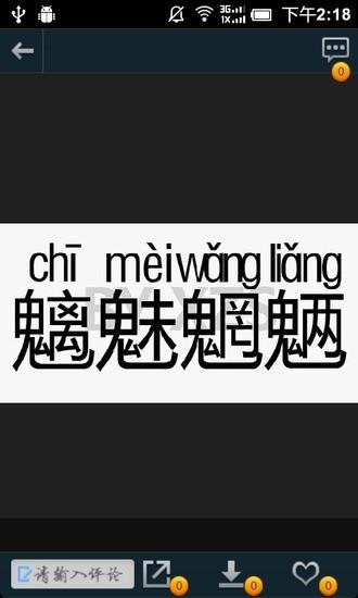 测测你的普通话