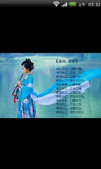中国古代诗词经典