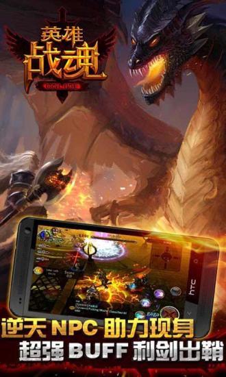 玩免費網游RPGAPP|下載英雄战魂 app不用錢|硬是要APP