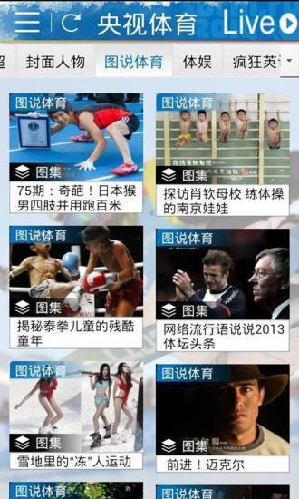免費下載媒體與影片APP|央视体育 app開箱文|APP開箱王