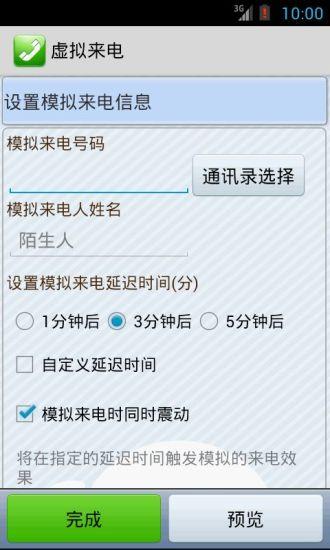 免費下載社交APP|虚拟来电(增强版) app開箱文|APP開箱王