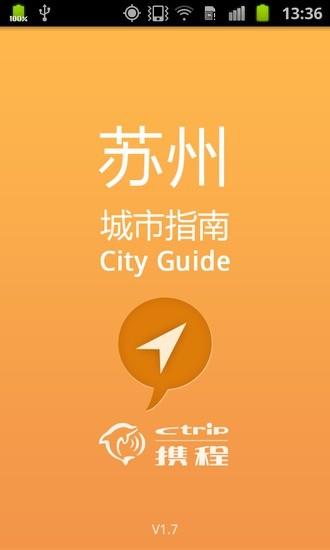苏州城市指南