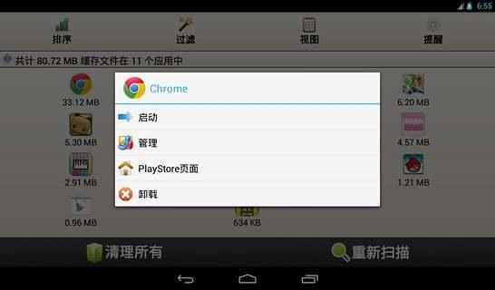 简便缓存清理 Easy Cache Cleaner 中文版
