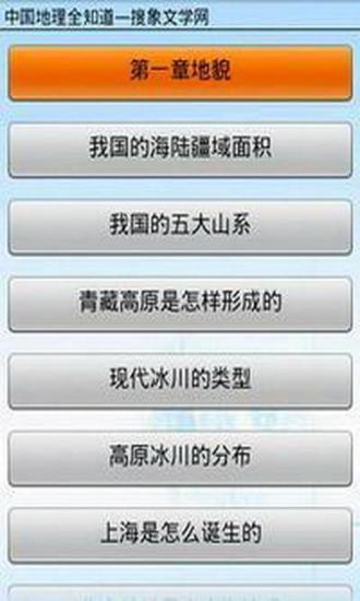 中国地理全知道 教育 App-癮科技App