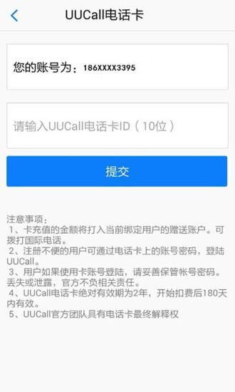 玩免費通訊APP|下載UUCall网络电话 app不用錢|硬是要APP