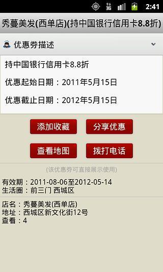 北京优惠券