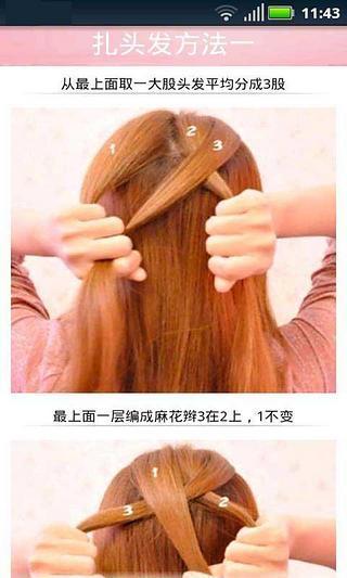 扎头发宝典