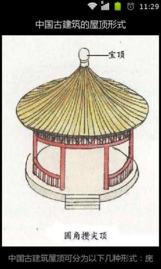 中国古建筑的屋顶形式