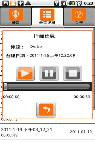 XVoice录音