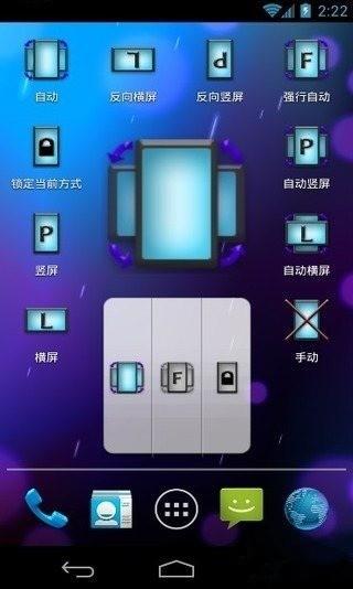 终极旋屏控制|玩休閒App免費|玩APPs