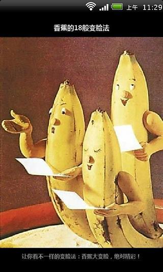 香蕉的18般变脸法