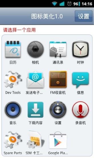 手机桌面图标美化工具