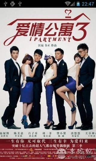 爱情公寓第3季